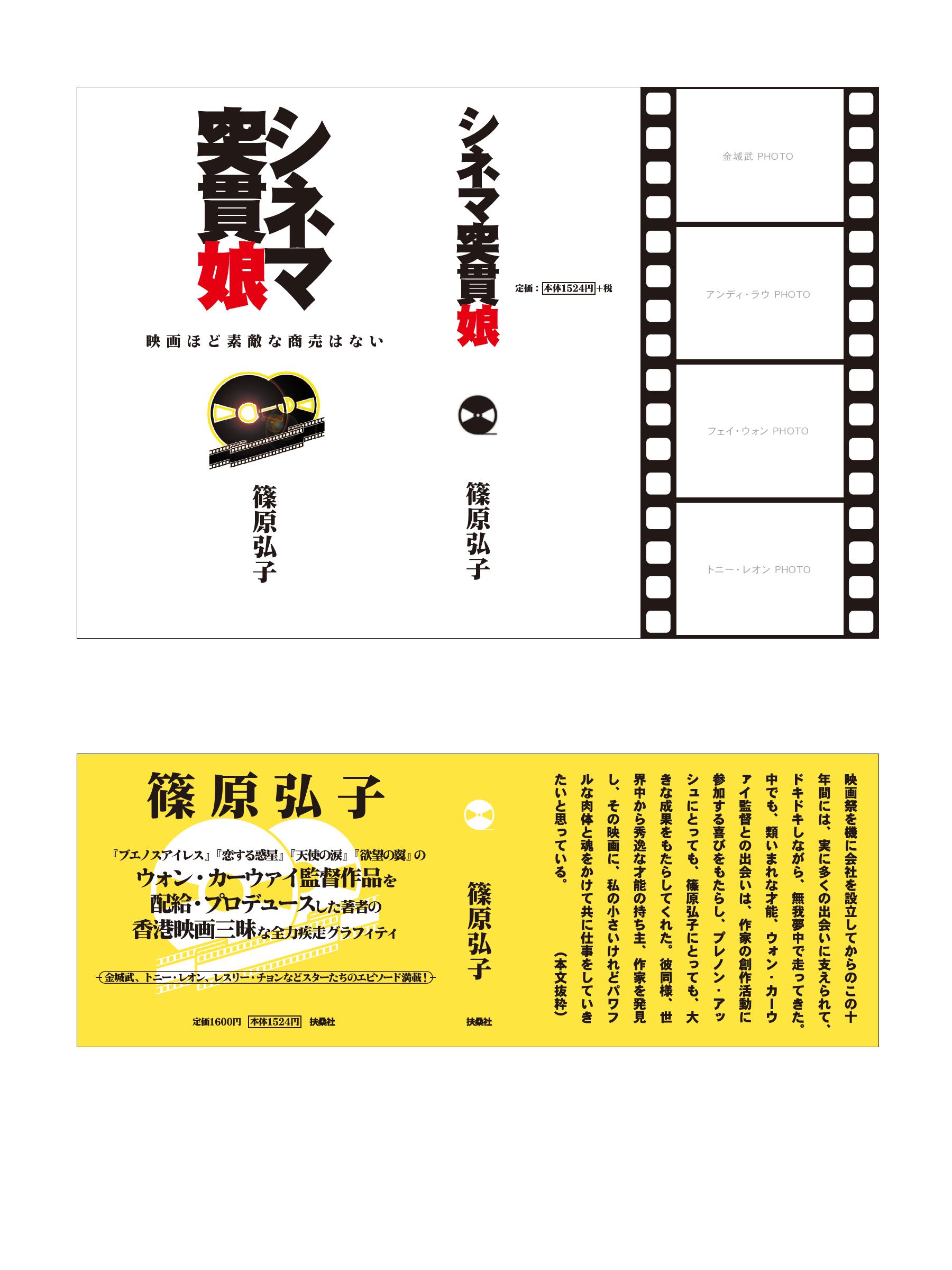シネマ突貫娘 -映画ほど素敵な商売はない-(篠原弘子 著)