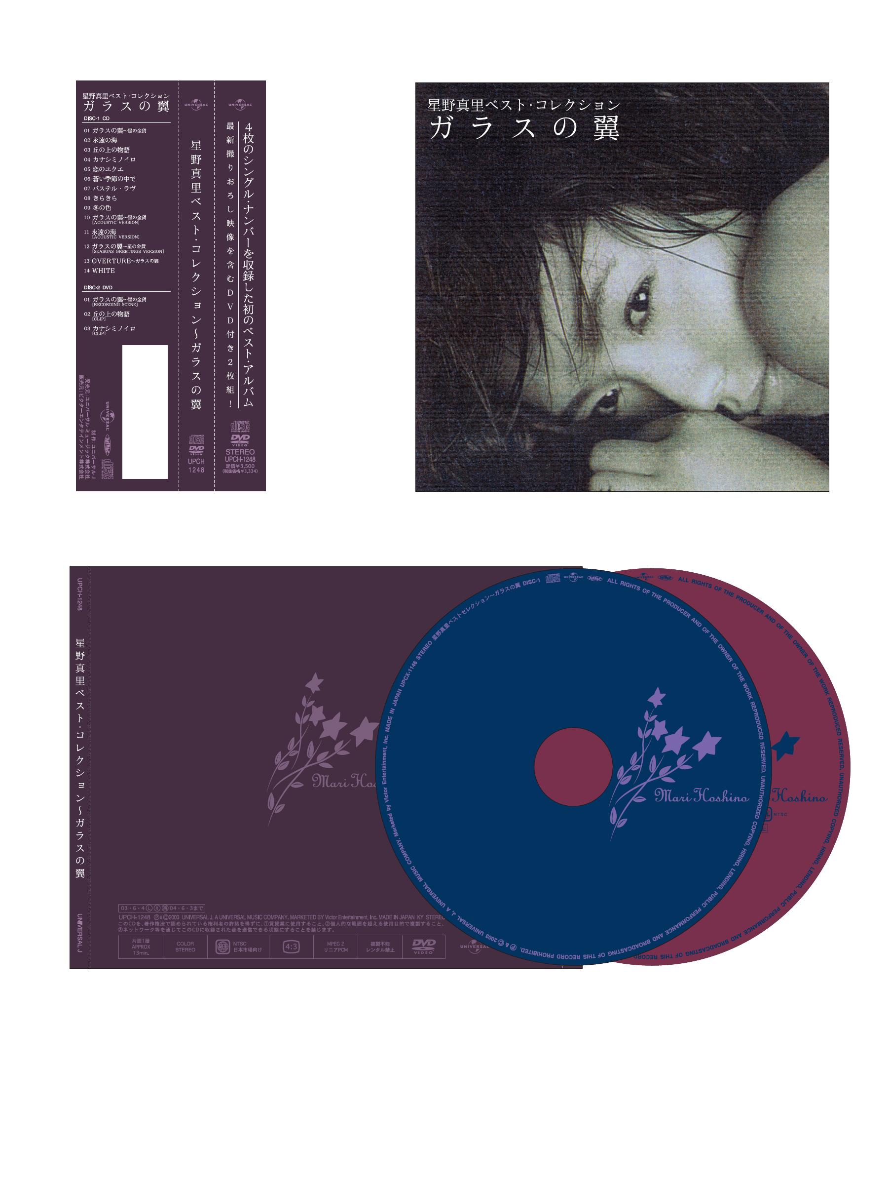 星野真里 「ベストコレクション~ガラスの翼~」 CDアルバムジャケット