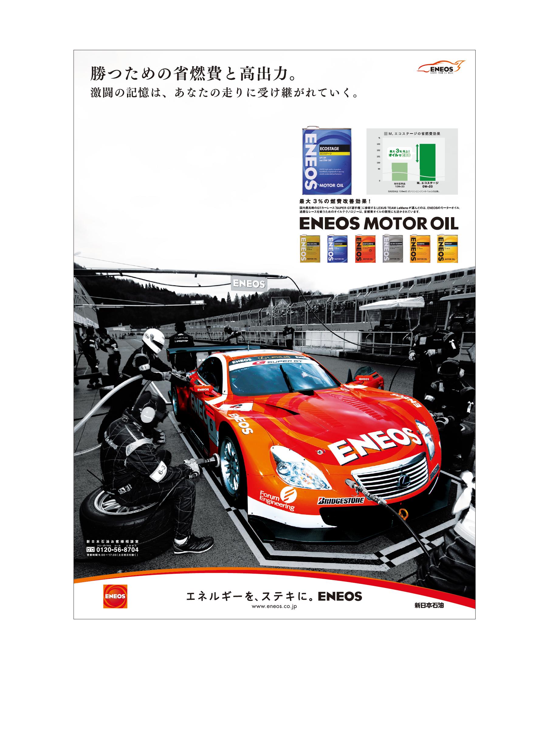 ENEOS MOTOR OIL ポスター(B1)/雑誌広告