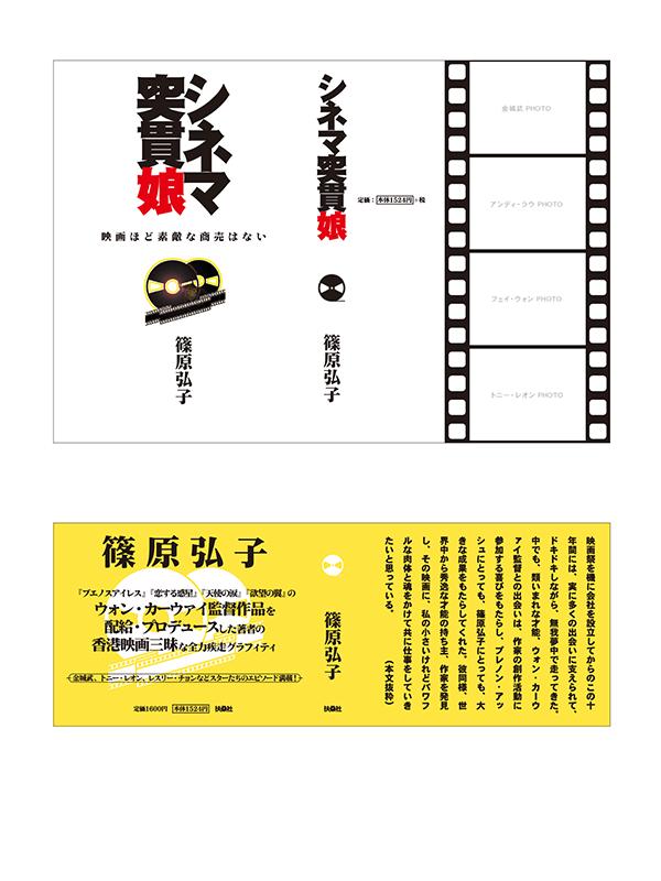 シネマ突貫娘 -映画ほど素敵な商売はない-/篠原弘子著