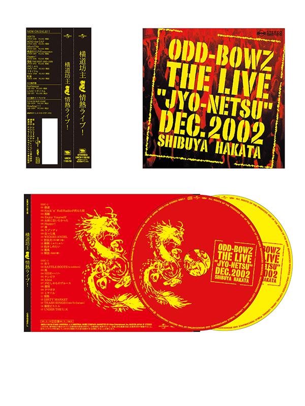 横道坊主 「情熱ライブ」 CDアルバムジャケット