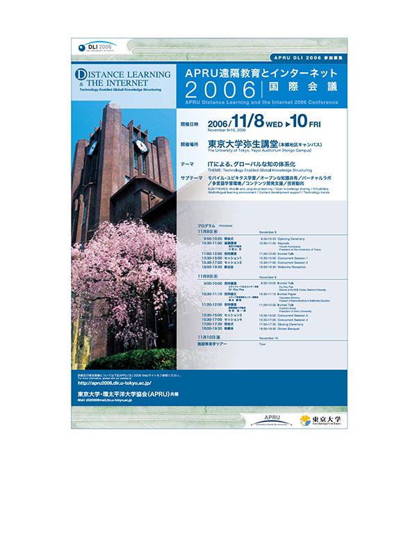 APRU~遠隔教育とインターネット2006国際会議 ポスター(A2)