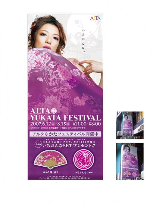 ALTA「浴衣フェスティバル」 店頭大型懸垂幕