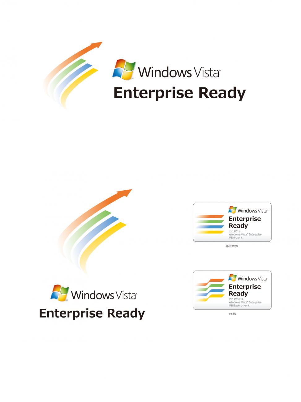 Microsoft Enterprise Ready ロゴ/PC グレードシンボル(PC貼付用)