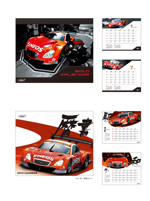 ENEOS MOTOR OIL OFFICIAL 2010 CALENDAR(全世界配布用)