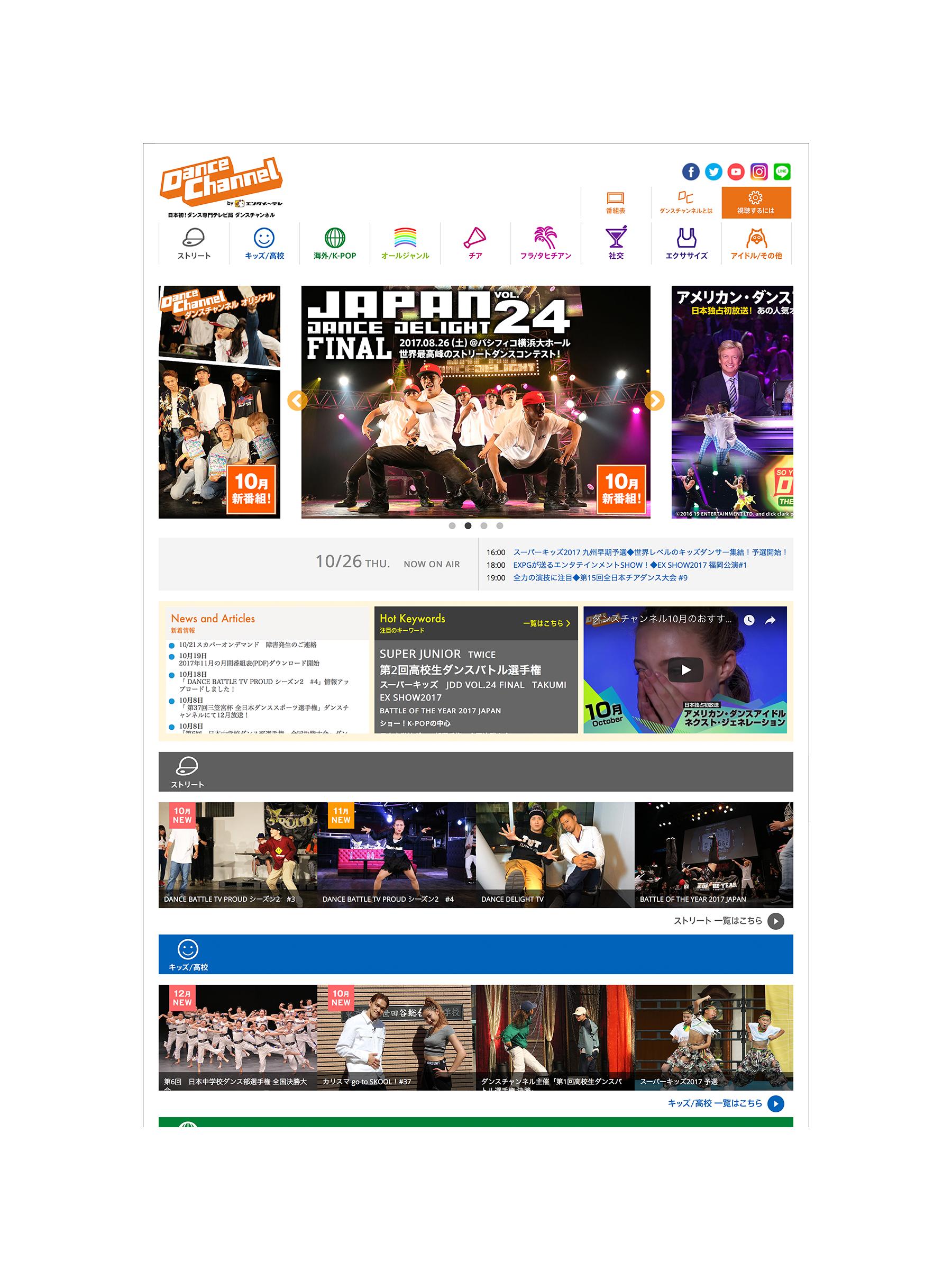 ダンスチャンネル公式サイト