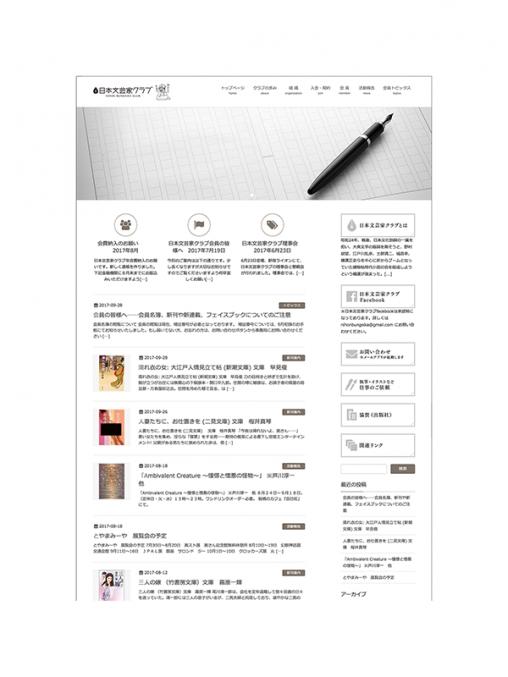 日本文芸家クラブ