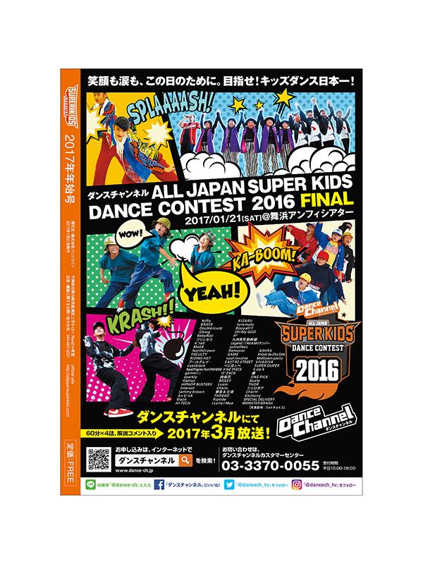 ダンスチャンネル ALL JAPAN SUPER KIDS DANCE CONTEST 2016 FINAL 告知広告(B5/SUPER KIDS 2017年年始号 表4)