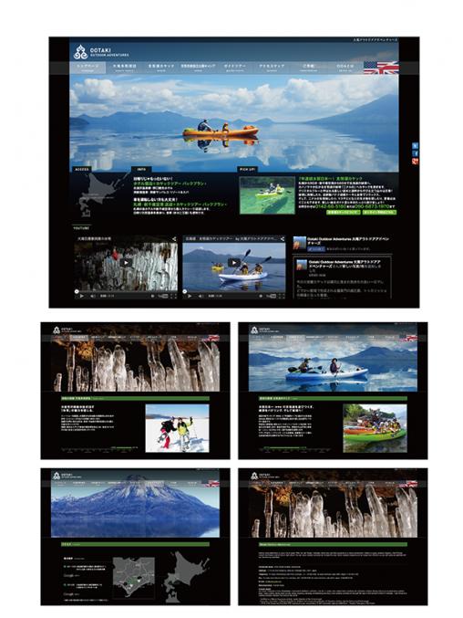 大滝アウトドアアドベンチャーズ WEBサイト