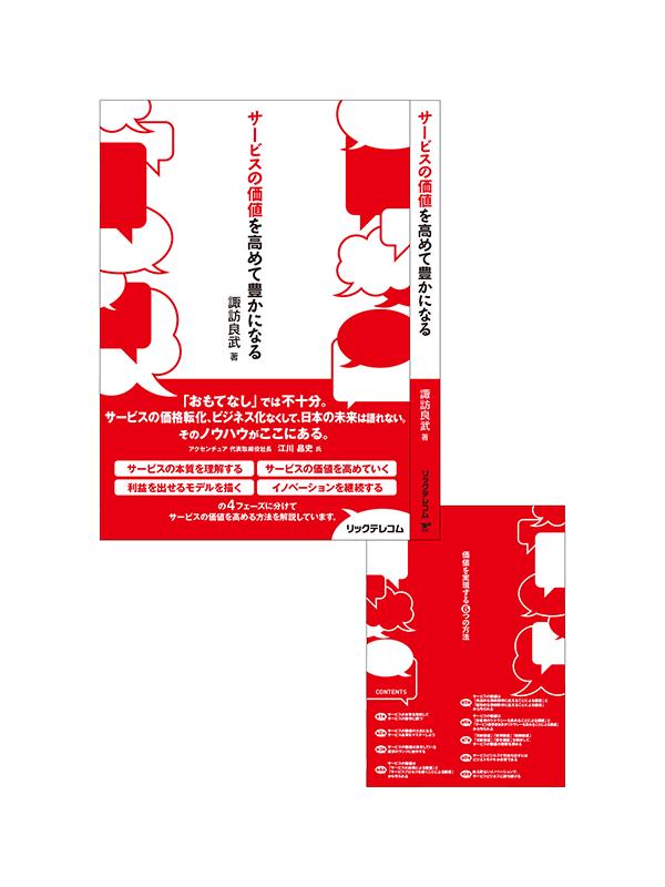 株式会社リックテレコム サービスの価値を高めて豊かになる(諏訪良武_著) カバーデザイン