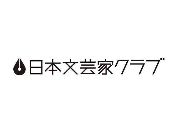 日本文芸家クラブ ロゴマーク