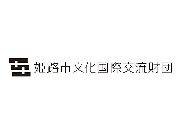 公益財団法人 姫路市文化国際交流財団 ロゴマーク