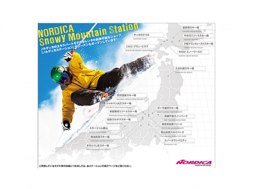 NORDICA Snowy Mountain Station WEB