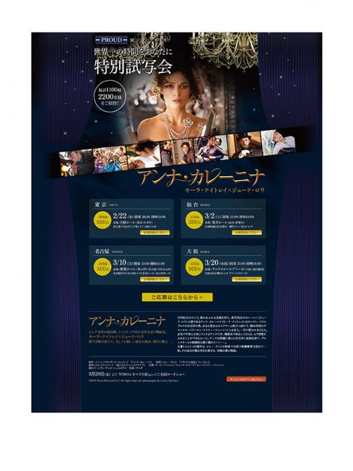 PROUD×エンタメ~テレ特別試写会「アンナ・カレーニナ」特設ページ
