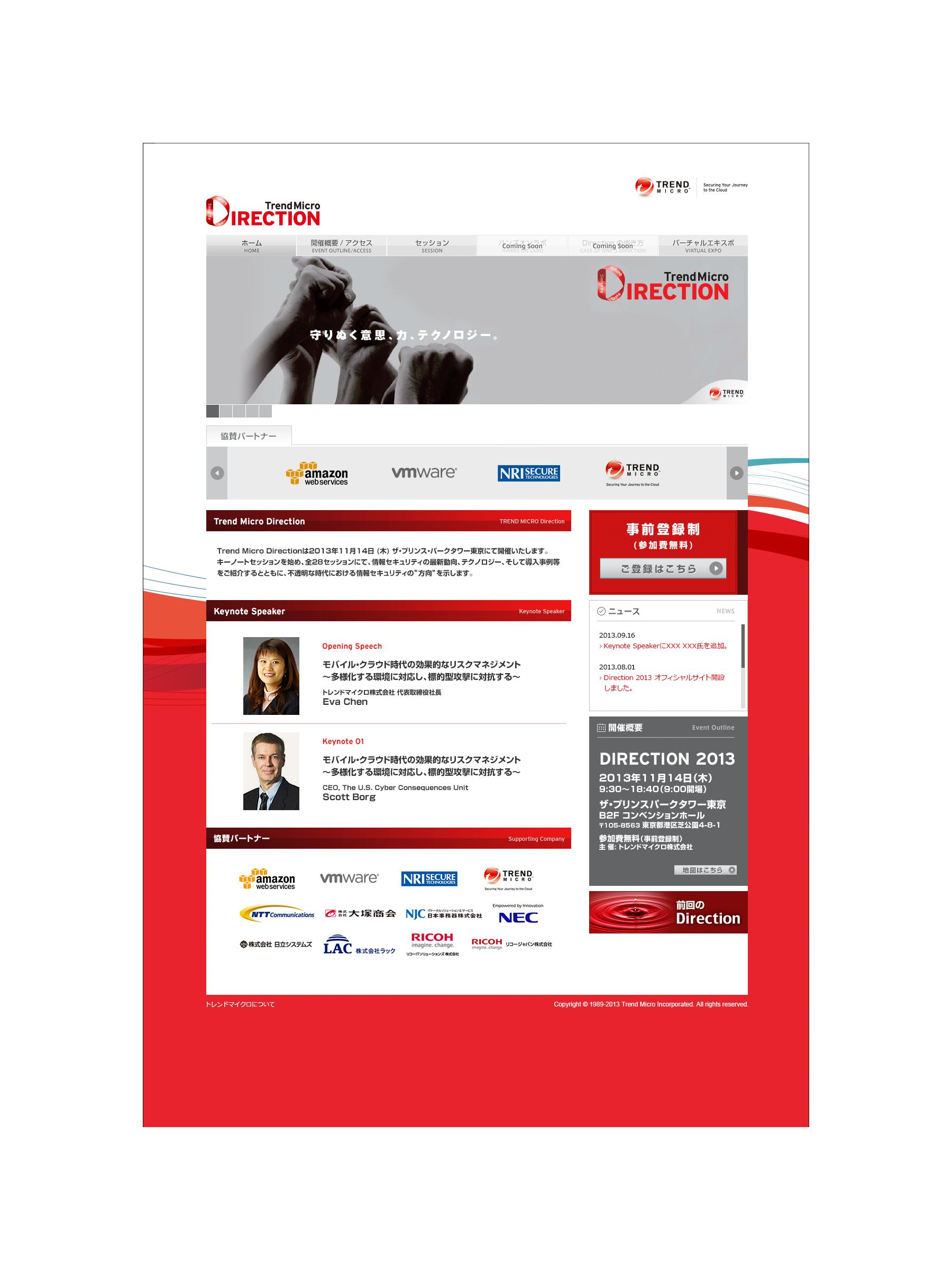 TrendMicro DIRECTION 2013 公式WEBサイト