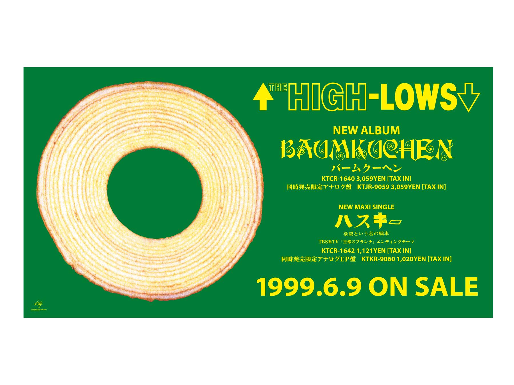 ザ・ハイロウズ 「バームクーヘン」 TOWER RECORDS 渋谷 ビルボード広告